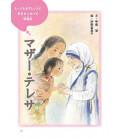 "10-Pun de yomeru denki ""Biographies"" - To read in ten minutes- (3rd grade elementary school reading in Japan)"