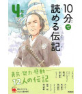 "10-Pun de yomeru denki ""Biographies"" - To read in ten minutes- (4th grade elementary school reading in Japan)"