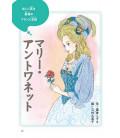 "10-Pun de yomeru denki ""Biographies"" - To read in ten minutes- (4th grade elementary school reading in Japan)"