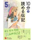 "10-Pun de yomeru denki ""Biographies"" - To read in ten minutes- (5th grade elementary school reading in Japan)"
