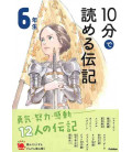 "10-Pun de yomeru denki ""Biographies"" - To read in ten minutes- (6th grade elementary school reading in Japan)"