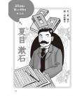 "10-Pun de yomeru denki ""Biographies"" - To read in ten minutes- (6th grade elementary school reading in Japan)"