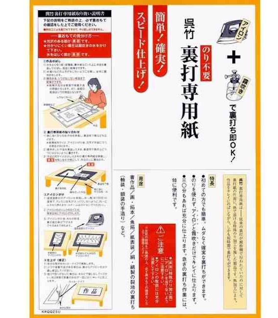 Kuretake Calligraphy sheets- Model LA18-1 (advanced)- 10 sheets- Backrest paper