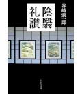 Inei Raisan  (In Praise of Shadows) Essay written by Junichiro Tanizaki