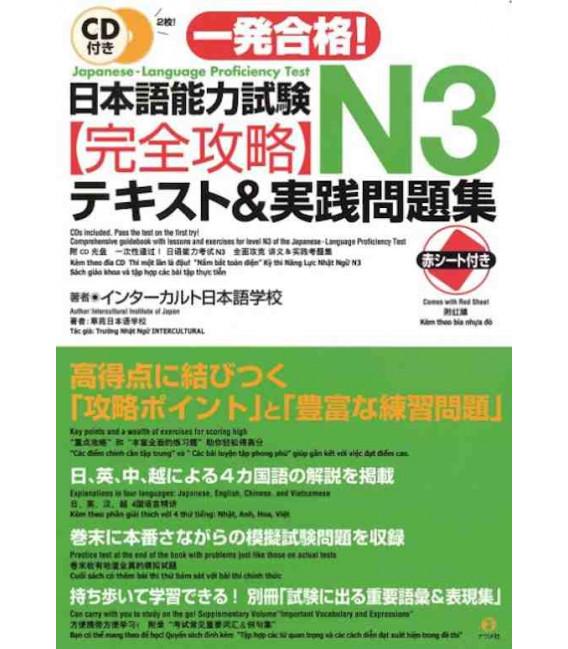 Nihongo noryokushiken N3 kanzen koryaku tekisuto & jissen mondaishu - N3 Strategies (Includes 2 CD)