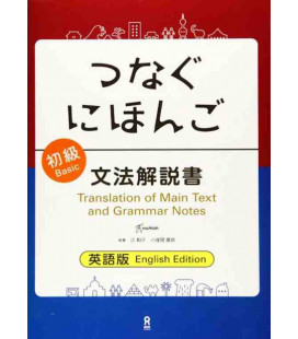 Tsunagu Nihongo - Translation of Main Text and Grammar Notes - English Edition (Basic Level)