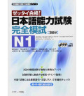 Nihongo noryoku shiken kanzen moshi N1 zettai gokaku! - Complete Mock exams - includes 3 CDs