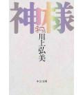 Kami  Sama - Japanese novel written by Hiromi Kawakami