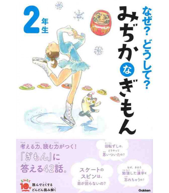 """Naze? Doushite? """"Curious questions"""" (Reading for 2nd grade elementary school in Japan) Second edition"""