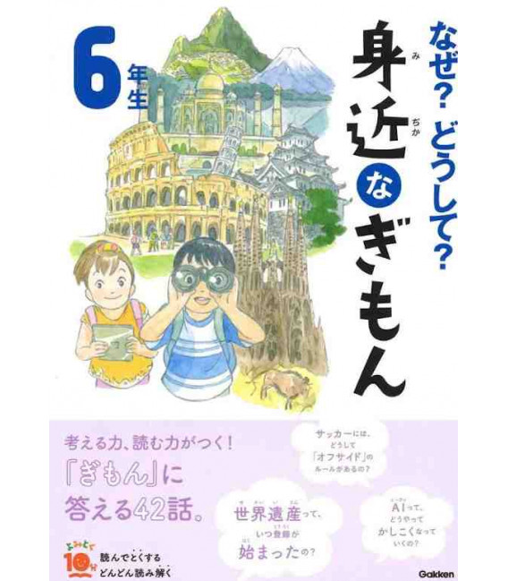 """Naze? Doushite? """"Curious questions"""" (Reading for 6th grade elementary school in Japan) Second edition"""