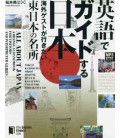 All about Japan: A Bilingual Handbook for Visitors - East Japan - Includes audio download