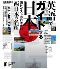 All about Japan: A Bilingual Handbook for Visitors - West Japan - Includes audio download