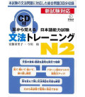 Japanese Language Proficiency Test N2 (Learn Grammar Through Listening) Includes CD