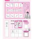 Shogakusei No Tame no Kireina ji ni naru waaku hiragana - katakana - kanji (Calligraphy practice)