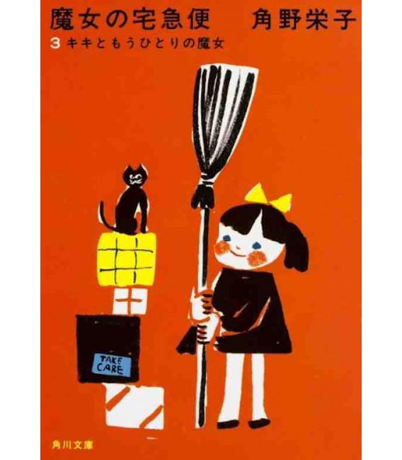 Majo no takkyubin - Kiki's Delivery Service - Vol. 3 - Japanese Novel written by Eiko Kadono