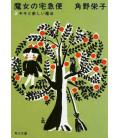 Majo no takkyubin - Kiki's Delivery Service - Vol. 2 - Japanese Novel written by Eiko Kadono