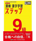Preparación Kanken Nivel 9 - 2nd edition