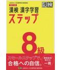 Preparation for Kanken level 8 - 3rd edition