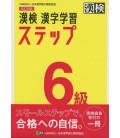 Preparation for Kanken level 6 - 4th edition