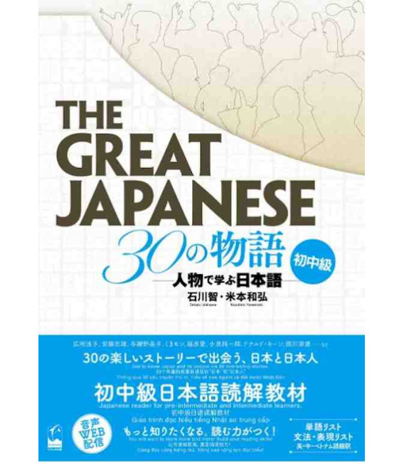 The Great Japanese- Intermediate Reading (Free audio download)