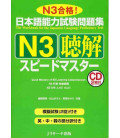 JLPT Speed Master N3: Listening Comprehension (Includes 2 CDs)