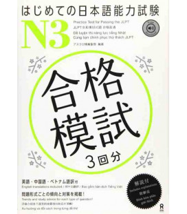 Practice Test for Passing the JLPT - N3 (Includes free audio download)