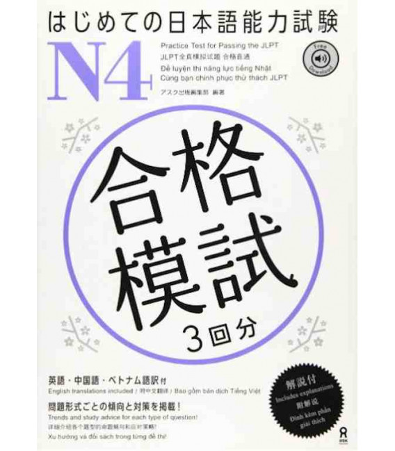 Practice Test for Passing the JLPT - N4 (Includes free audio download)
