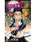 Kimetsu no Yaiba (Demon Slayer) - Vol 15