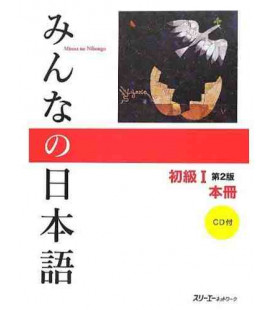 Minna no Nihongo Elementary 1- Textbook (Honsatsu - Shokyu 1) Kanji Kana version - Includes CD - Second edition