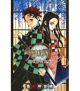 Kimetsu no Yaiba (Demon Slayer) - Official Fanbook