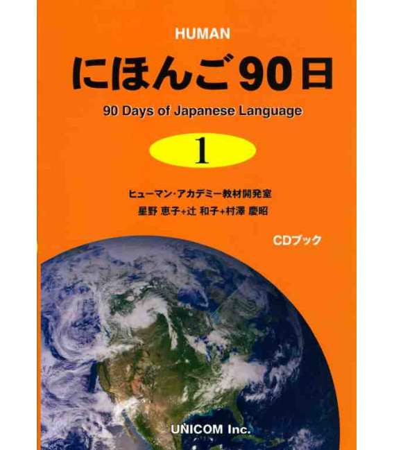 90 days of the Japanese Language 1 - Human (Includes CD)