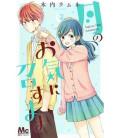 Tsuki no Okini Mesumama - Vol 2