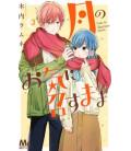 Tsuki no Okini Mesumama - Vol 3