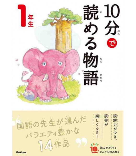 10 - Pun de Yomeru Monogatari - Tales to read in 10 minutes - (1st Grade Elementary School Reading in Japan)