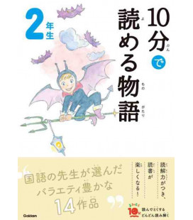 10 - Pun de Yomeru Monogatari - Tales to read in 10 minutes - (2nd Grade Elementary School Reading in Japan)