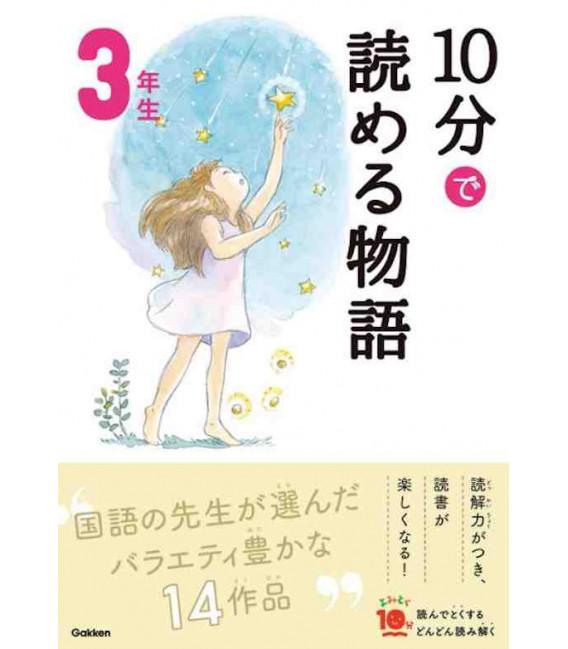 10 - Pun de Yomeru Monogatari - Tales to read in 10 minutes - (3rd Grade Elementary School Reading in Japan)