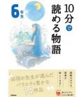 10 - Pun de Yomeru Monogatari - Tales to read in 10 minutes - (6th Grade Elementary School Reading in Japan)