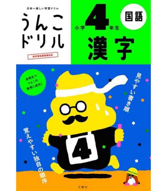 Unko Kanji Drill - Vol. 4 - Revised edition