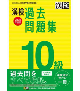 Mock exams Kanken level 10 - Revised in 2020 by The Japan Kanji Aptitude Testing Foundation