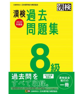 Mock exams Kanken level 8 - Revised in 2020 by The Japan Kanji Aptitude Testing Foundation