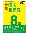 Simulador Examen Kanken Nivel 8 - Editado en 2020 por The Japan Kanji Aptitude Testing Foundation