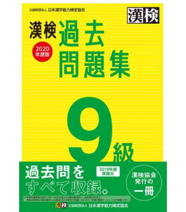 Mock exams Kanken level 9 - Revised in 2020 by The Japan Kanji Aptitude Testing Foundation