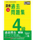 Mock exams Kanken level 4 - Revised in 2020 by The Japan Kanji Aptitude Testing Foundation