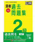 Mock exams Kanken level 2A - Revised in 2020 by The Japan Kanji Aptitude Testing Foundation