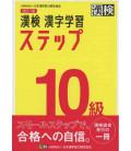 Preparation for Kanken level 10 - 2nd edition