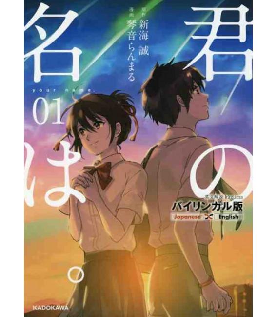 Kimi no na wa Vol. 1 - Manga Version - Japanese/English bilingual edition