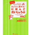Nihongo Daijobu! Book 2 - Teacher's Guide (Includes CD)