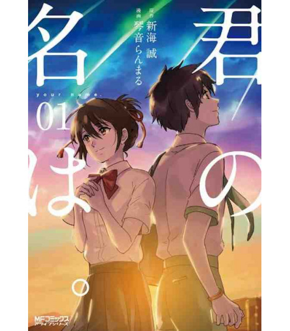 Kimi no na wa Vol. 1 - Manga Version - Japanese edition