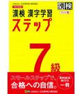 Preparation for Kanken level 7 (Wide version) - 4th edition
