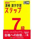 Preparation for Kanken level 7 - 4th edition